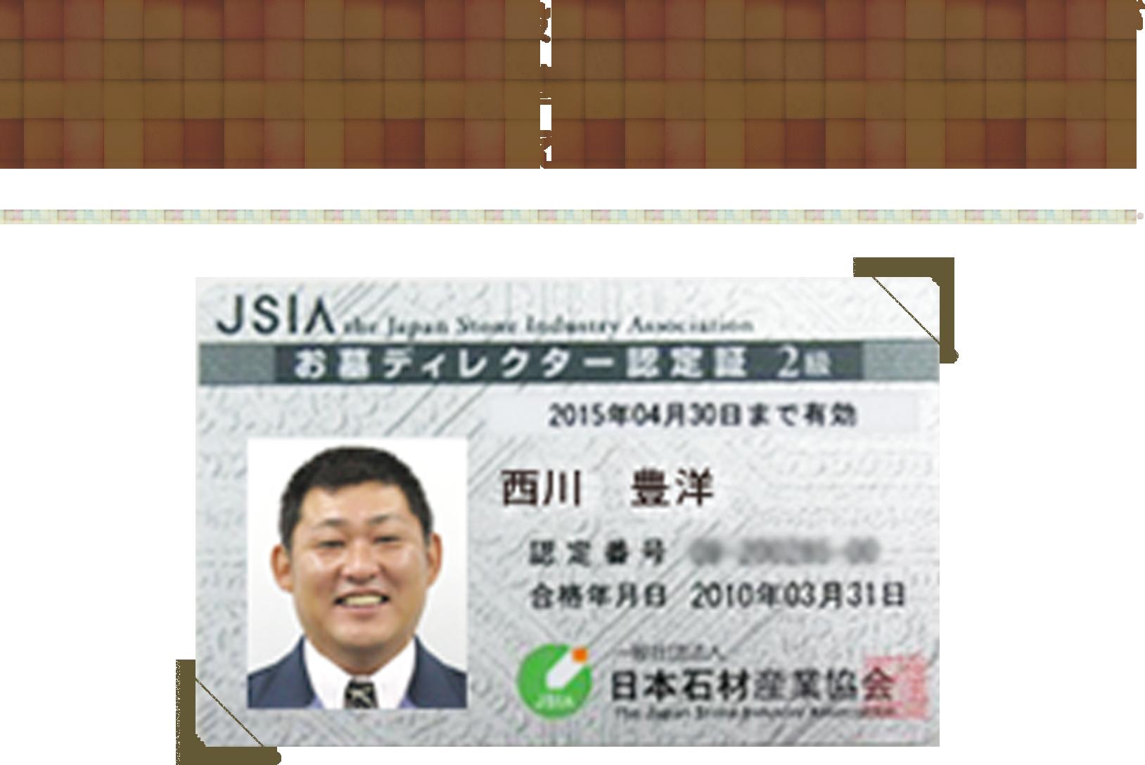 「お墓ディレクター」とは一般社団法人 日本石材産業協会が認定する資格で、お墓に関する幅広い知識と教養を兼ね備えた人のことです。