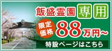 飯盛霊園専用 限定価格78万円〜