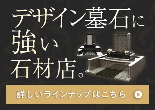 デザイン墓石に強い石材店