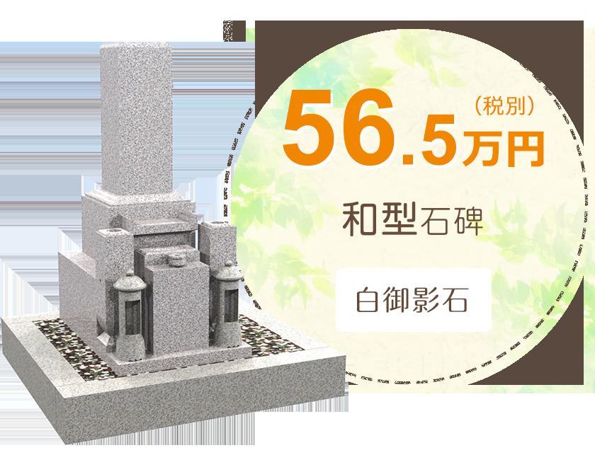 56.5万円(税別) 和型石碑 白御影石