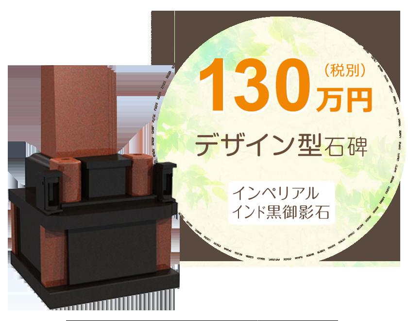 130万円(税別) デザイン型石碑 インぺリアル インド黒御影石