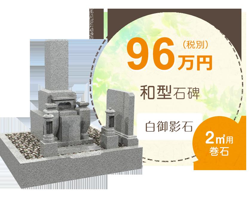96万円(税別) 和型石碑 白御影石 2㎡用 巻石