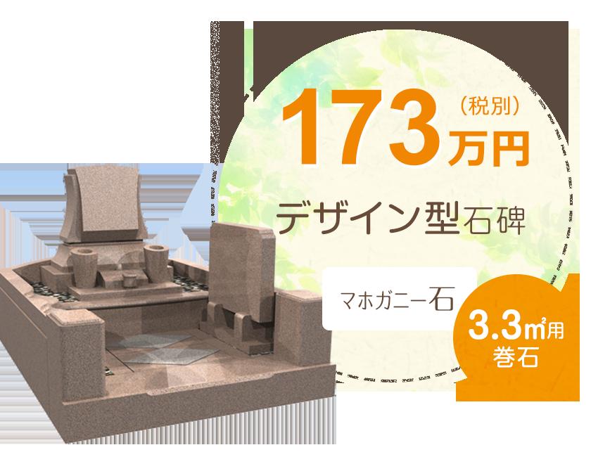 173万円(税別) デザイン型石碑 マホガニー石 3.3㎡用 巻石