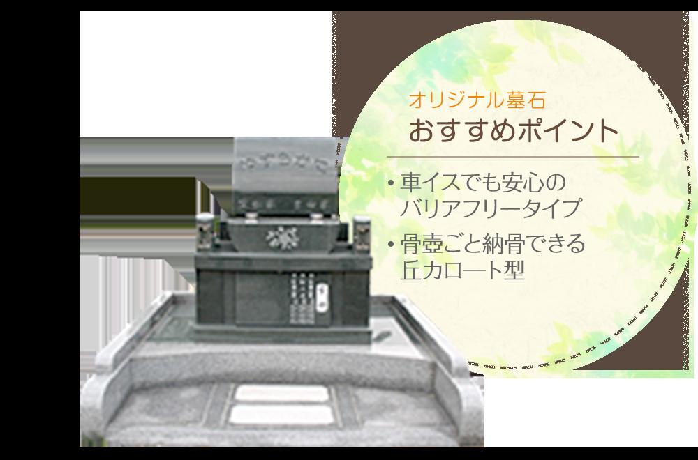 オリジナル墓石 バリアフリータイプ 骨壺ごと納骨できる丘カロ―ト型