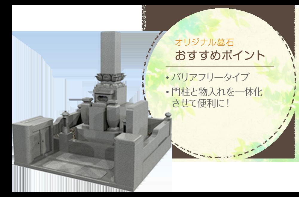 オリジナル墓石 バリアフリータイプ 門柱と物入れを一体化させて便利に!