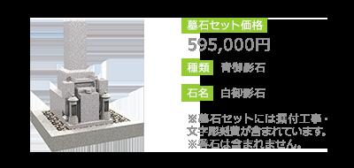 565,000円 和型石碑 白御影石