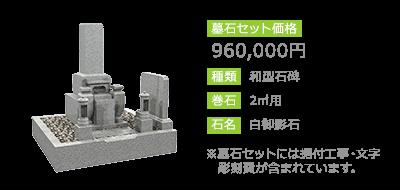960,000円 和型石碑 2㎡用 白御影石