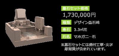 1,730,000円 デザイン型石碑 3.3㎡用 マホガニー石