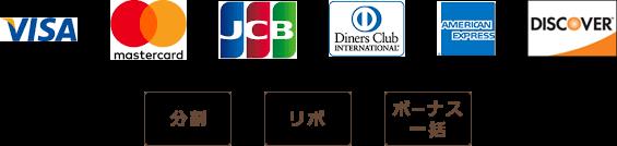 ビザ・マスターカード・ジェーシービー・ダイナースクラブカード・アメリカンエキスプレス・ディスカバー 分割・リボ・ボーナス一括払いOK