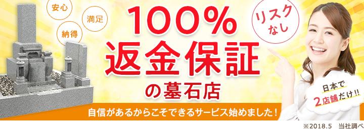 100%返金保証の墓石店