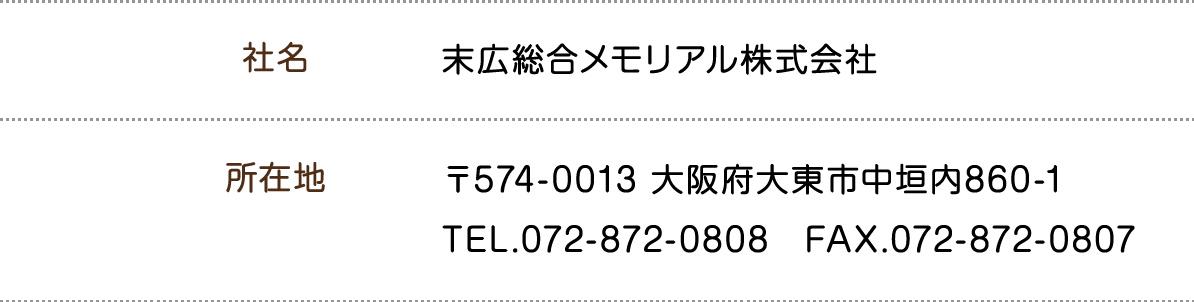 末広総合メモリアル株式会社