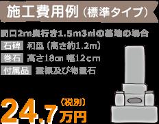 施工費用例標準タイプ 24.7万円(税別)