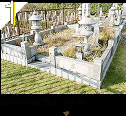 古いお墓を撤去します。