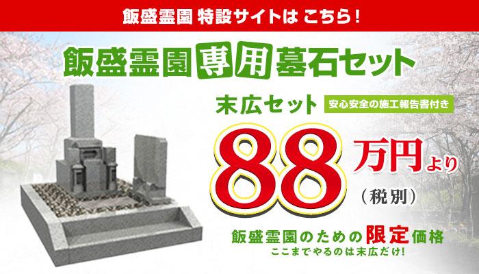 飯盛霊園特設サイトはこちら!飯盛霊園専用 墓石セット88万円から